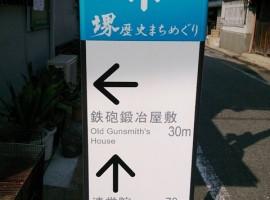 堺歴史まちめぐりの道標